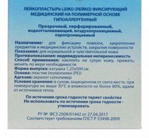 Лейкопластырь LEIKO 1,25 *500 фиксирующий медицинский на полимерной основе, гипоаллергенный