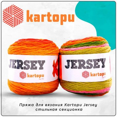 Ализе, Ярн Арт, Пехорка в наличии в больших количествах! — Пряжа для вязания Kartopu Jersey стильная секционка — Пряжа