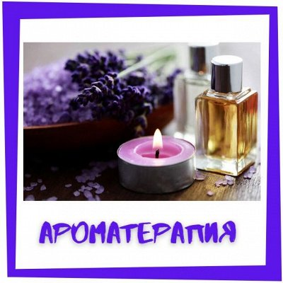 Красота и здоровье. В наличии. — Ароматерипия — Ароматерапия