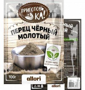 Перец черный молотый Приготовь-ка 100 гр