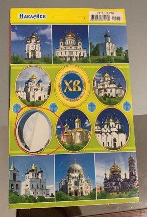 "Бумажные пасхальные наклейки ""Храмы"" УЦЕНКА"