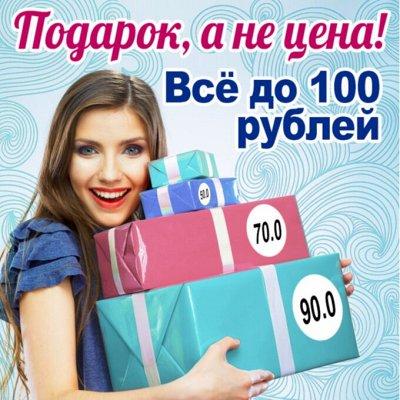 Экспресс-доставка✔Бытовая химия✔✔✔Всё в наличии✔✔✔ — Все товары до 100 рублей — Бахилы и маски