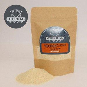 Чеснок сушеный, гранула, 80 грамм