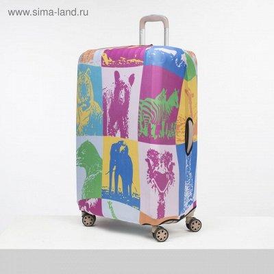 Сумки, рюкзаки, чемоданы на все случаи  — хотелки с сайта сима-ленд — Обложки для документов