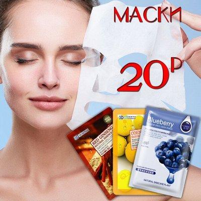 Мицеллярная вода и гидрофильное масло для очищения кожи — Тканевые маски FoodaHolic за 20 р.! — Маски и патчи