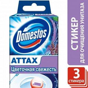 DOMESTOS (ДОМЕСТОС) Стикер для очищения унитаза Цветочная Свежесть 3Х10 г