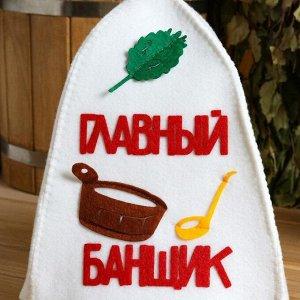 """Шапка банная """"Главный банщик"""" с аппликацией"""