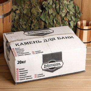 """Камень для бани """"Дунит"""" обвалованный, коробка 20 кг, мытый"""