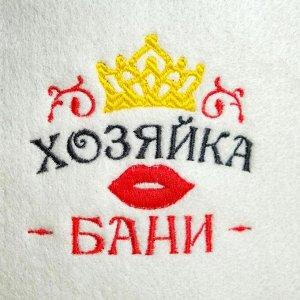 """Подарочный набор """"Хозяин и хозяйка бани"""": 2 шапки"""