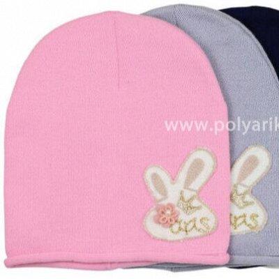 ПОЛЯРИК: Любимые шапочки/Панамки, кепки на лето — Все шапочки по 62 руб — Шапочки