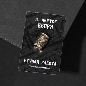 """Бусина из ювелирной бронзы """"Чертог Вепря"""""""