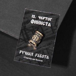 """Бусина из ювелирной бронзы """"Чертог Финиста"""""""