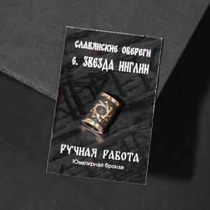 """Бусина-шарм из ювелирной бронзы """"Звезда Инглии"""""""