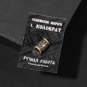 """Бусина-шарм из ювелирной бронзы """"Коловрат"""""""