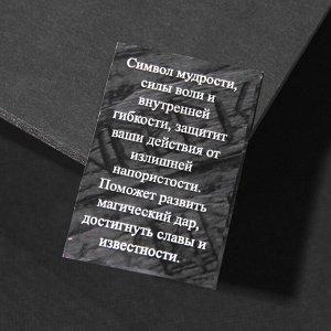 """Бусина-шарм из ювелирной бронзы """"Символ Велеса"""""""