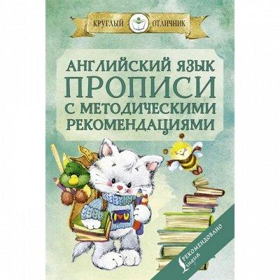 ГиперМаркет Игрушек. Готовим Весенний и Летний Сезон — Литература на иностранном языке