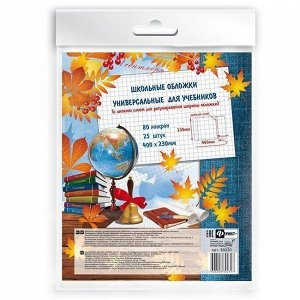 Обложка д/учебника 400х230мм липкий слой 38020 за 1шт