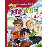 """Книга 978-5-17-122206-2 Детективы из 4 """"А"""". Здравствуй, Шерлок Крутиков!"""