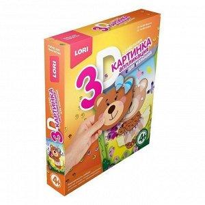 """Набор ДТ Картинка 3D.Аппликация для малышей с пайетками """"Мишутка""""  Пм-002 Lori"""