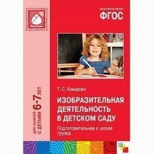 Книга 978-5-43150-459-4 Изобразительная деятельность в детском саду 6-7 лет