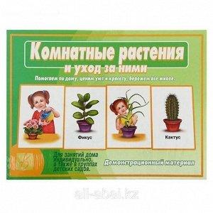 Игра Комнатные растения и уход за ними /весна дизайн/