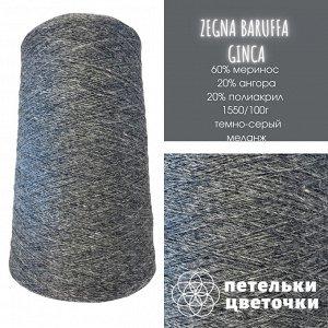 Zenga Baruffa, 100 гр., темно-серый меланж