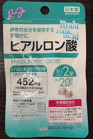 БАД: Гиалуроновая кислота, 20 дней