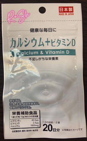 Для суставов кальций + витамин D