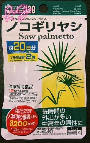 Saw Palmetto (карликовая пальма), 20 дней