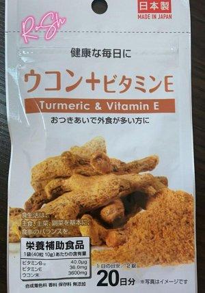 БАД: Куркума+витамин Е, 20 дней