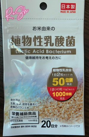Молочнокислые бактерии 3 вида Lactis Acid Bacterium на 20 дней