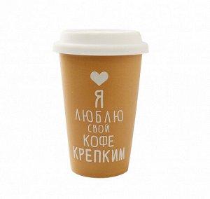 "Стакан ""Я люблю кофе крепким"" 380мл с силик.крышкой  KRSCD105 ВЭД"