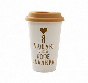 """Стакан """"Я люблю кофе сладким"""" 380мл с силик.крышкой  KRSCD105 ВЭД"""