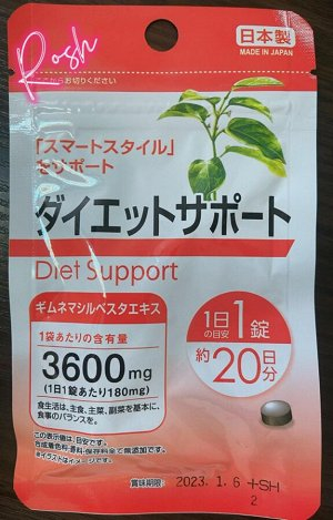 Диета Gymnema Silvesta Япония (20 таблеток х 20 дней)