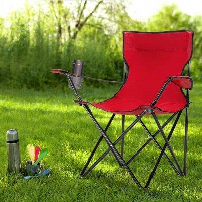 Все для летнего отдыха! Товары для кемпинга. Акция — Складные стулья — Туризм и активный отдых