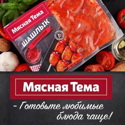 Сосиски Неманские, вкусные! Колбасы, пельмени, шашлык — Полуфабрикаты. Мясо в маринаде