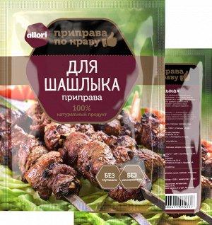 Приправа Для шашлыка 15 гр