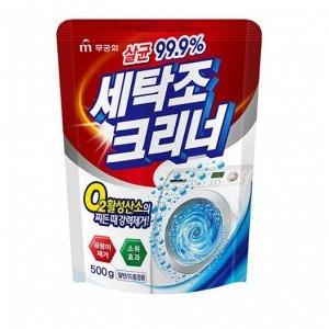 Порошковое средство для чистки барабанов стиральных машин 500 г