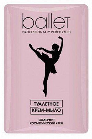 "Туалетное мыло ""Ballet"""