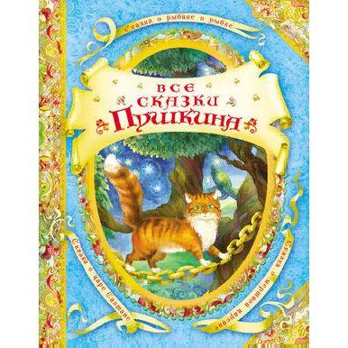 Библ*ионик (для детей от 7 лет) — Худ-ая лит-ра для мл. и сред. школьного воз-та/2 — Детская литература