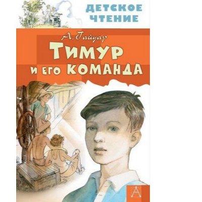 Библ*ионик (для детей от 7 лет) — Худ-ая лит-ра для мл. и сред. школьного воз-та/3 — Детская литература