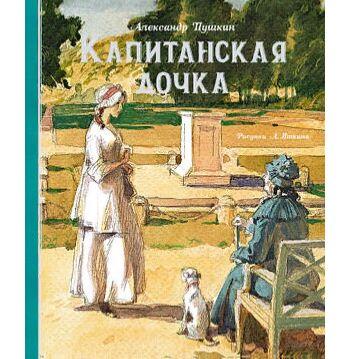 Библ*ионик (для детей от 7 лет) — Худ-ая лит-ра для мл. и сред. школьного воз-та/5 — Детская литература