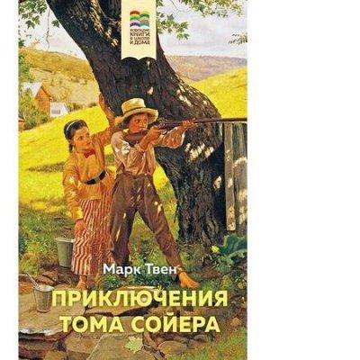 Библ*ионик (для детей от 7 лет) — Худ-ая лит-ра для мл. и сред. школьного воз-та/6 — Детская литература