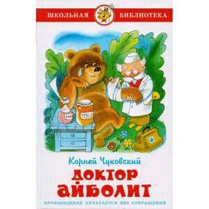 Библ*ионик (для детей от 7 лет) — Худ-ая лит-ра для мл. и сред. школьного воз-та/8 — Детская литература