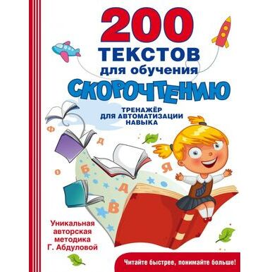 Библ*ионик (для детей от 7 лет) — В помощь ученику/3 — Учебная литература