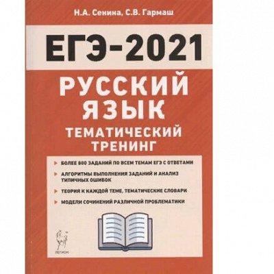 Библ*ионик (для детей от 7 лет) — В помощь ученику/6 — Учебная литература