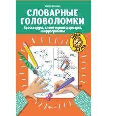 Библ*ионик (для детей от 7 лет) — В помощь ученику/9 — Учебная литература