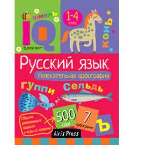 Библ*ионик (для детей от 7 лет) — В помощь ученику/13 — Учебная литература
