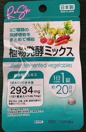 Японский микс ферментированных овощей 2934mg