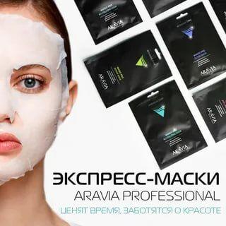 ARAVIA профессиональная косметика,которая реально работает! — Тканевые маски для лица,шеи — Маски и патчи
